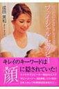 【送料無料】 フェイシャル・セラピー からだの中までキレイになれる / 成田美和 【単行本】