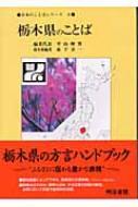 【送料無料】 日本のことばシリーズ 9 / 平山輝男 【全集・双書】