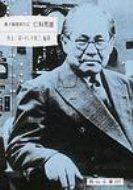 仁科芳雄 原子物理学の父