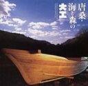 【送料無料】 唐桑・海と森の大工 INAX BOOKLET / 岩渕文雄 【全集・双書】