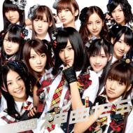 【送料無料】AKB48 エーケービー48 / 神曲たち 【CD】