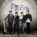【送料無料】美男<イケメン>ですね -日本版オリジナルサウンドトラック- 【CD】