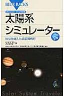 【送料無料】 太陽系シミュレーター 時空を超えた惑星間飛行Windows7 / Vista対応版DVD‐ROM付 ...