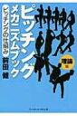 ピッチングメカニズムブック 理論編 ピッチングの仕組み / 前田健 (トレーナー) 【本】