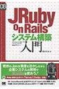 【送料無料】 JRUBY ON RAILSシステム構築入門 DB MAGAZINE SELECTION / 橋本吉治 【単行本】
