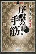 序盤の手筋 すぐに役立つ新常識 マイコミ囲碁ブックス / 河野臨 【本】