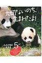 【送料無料】 大切ないのち、生まれたよ! どうぶつの赤ちゃんフォトストーリー 5 / 今泉忠明 【...