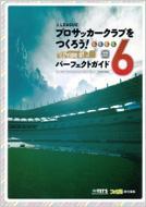 【送料無料】 J.LEAGUEプロサッカークラブをつくろう!6 Pride of Jパーフェクトガイド / フ...