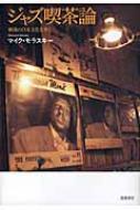 【送料無料】 ジャズ喫茶論 戦後の日本文化を歩く / マイク・モラスキー 【単行本】