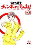 チャンネルはそのまま! HHTV北海道★テレビ 2 BIG COMICS SPECIAL / 佐々木倫子 ササキノリコ 【コミック】