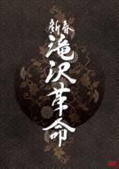 【送料無料】 滝沢秀明 タキザワヒデアキ / 新春 滝沢革命 【DVD】