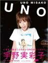 【送料無料】 UNO AAA宇野実彩子フォトブック / AAA トリプルエー 【単行本】