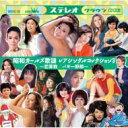 昭和ガールズ歌謡シングルコレクション3 クラウン編 【CD】