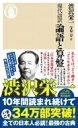 現代語訳 論語と算盤 ちくま新書 / 渋沢栄一 【新書】