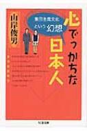 心でっかちな日本人 集団主義文化という幻想 ちくま文庫 / 山岸俊男 【文庫】
