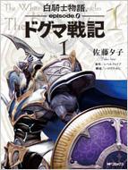白騎士物語-EPISODE.0-ドグマ戦記 1 MFコミックス / 佐藤夕子 【コミック】