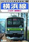 横浜線(八王子〜東神奈川) 【DVD】