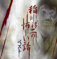 【送料無料】 稲川淳二 / 決定盤!!稲川淳二の怖〜い話 ベスト 【CD】