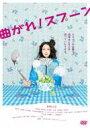 DVD Blu-ray プライスOFF!曲がれ!スプーン 【DVD】