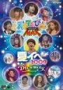 てれび戦士2009 / NHK DVD 天才てれびくんMAXスペシャル「Dreaming ~時空をこえる希望の歌~」...