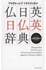 仏日英・日仏英辞典 プログレッシブトライリンガル / 小学館 【辞書・辞典】