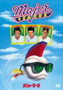 DVD『メジャーリーグ』