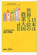 日本は世界5位の農業大国 大嘘だらけの食料自給率 講談社+Α新書 / 浅川芳裕 【新書】
