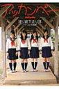 【送料無料】 アッカンベー 渡り廊下走り隊ファースト写真集 / 渡り廊下走り隊 (AKB48) 【本】
