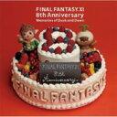 FINAL FANTASY XI 8th Anniversary -Memories of Dusk and Dawn 【CD】