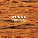 Tingara ティンガーラ / かむながら 【CD】