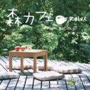 佐藤正美 / 森カフェ ~リラックス 【CD】