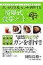 【送料無料】 ガンが消える、ガンを予防する済陽式食事ノート 塩分なしでもおいしい、たっぷり...