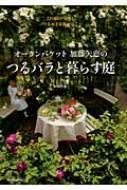 オークンバケット加藤矢恵のつるバラと暮らす庭 22の庭の実例と、バラをめぐる様々なこと / 加...