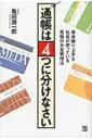 【送料無料】 通帳は4つに分けなさい / 亀田潤一郎 【単行本】