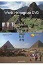 【送料無料】 World Heritage on DVD DVDで学ぶ世界遺産 / 染矢正一 【本】