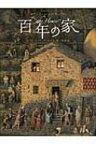 百年の家 講談社の翻訳絵本 / J.パトリック・ルイス 【絵本】