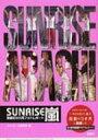 【送料無料】 SUNRISE嵐 激動の3カ月フォトレポート / Johnny's ジャニーズ研究会 【単行本】