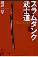 スラムダンク武士道 / 遠越段 【本】