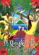 真夏の夜の夢 さんかく山のマジルー 【DVD】