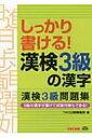 しっかり書ける!漢検3級の漢字 漢検3級問題集 / TAC株式会社 【本】