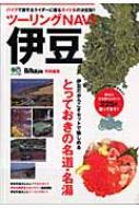 ツーリングNAVI伊豆 バイクで旅するライダーに贈るガイド本の決定版!! エイムック 【ムック】