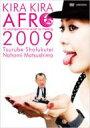 きらきらアフロ 2009 【DVD】