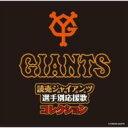 【送料無料】読売ジャイアンツ選手別応援歌コレクション 【CD】