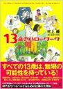 【送料無料】 新13歳のハローワーク / 村上龍 【本】