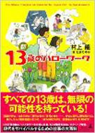【送料無料】 新13歳のハローワーク / 村上龍 ムラカミリュウ 【単行本】
