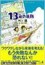 13歳の進路 / 村上龍 【本】