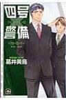 四号×警備 フォーカード KAIOHSHA COMICS GUSH COMICS / 葛井美鳥 【コミック】