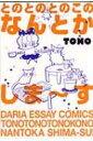 とのとのとのこのなんとかしま〜す DARIA ESSAY COMICS / Tono 【単行本】