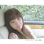 井上真希 / やさしいウソ 【CD Maxi】