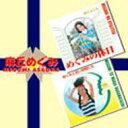 【送料無料】 麻丘めぐみ アサオカメグミ / めぐみの休日+めぐみと若い仲間たち 【CD】